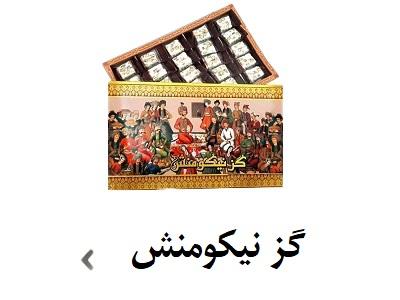 برند گز نیکومنش اصفهان