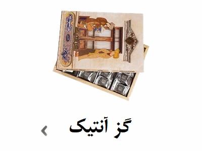 برند گز آنتیک اصفهان