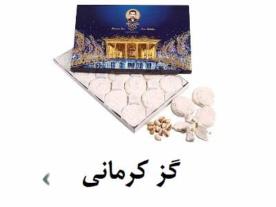 برند گز کرمانی