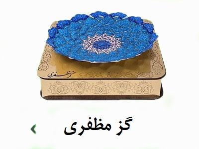 برند گز مظفری اصفهان