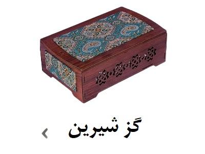 برند گز شیرین اصفهان