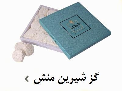 برند گز شیرین منش اصفهان