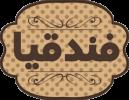 نام تجاری فندقیا شکلات گز سکه