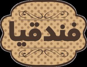 نام تجاری فندقیا برای شکلات صبحانه سکه