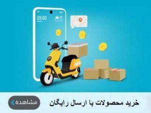 ارسال خرید رایگان گز اصفهان