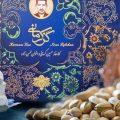 گز پسته ای کرمانی