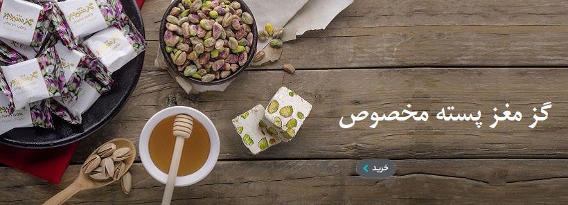 برند گز لقمه پسته اصفهان