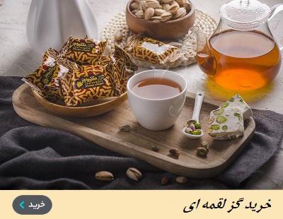 خرید گز لقمه ای اصفهان