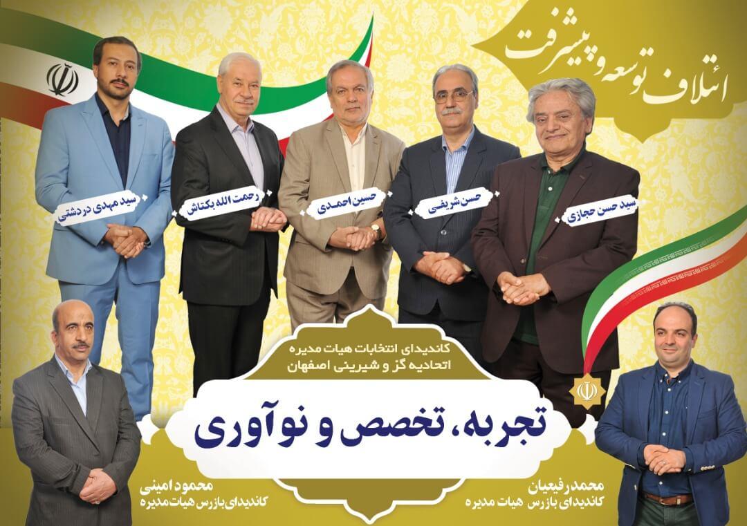 ائتلاف کاندید انتخابات اتحادیه گز و شیرینی اصفهان
