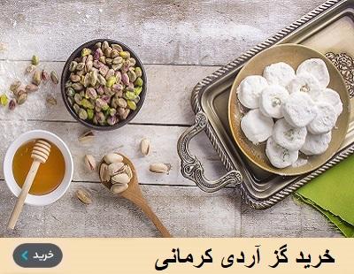 خرید گز آردی کرمانی
