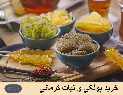 خرید پولکی و نبات گز کرمانی