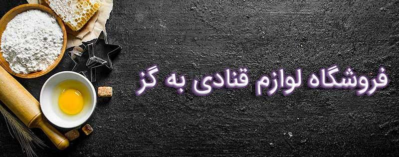 فروشگاه لوازم قنادی به گز اصفهان