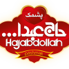 اطلاعاتی درباره پشمک حاج عبدالله