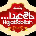لوگوی پشمک حاج عبدالله