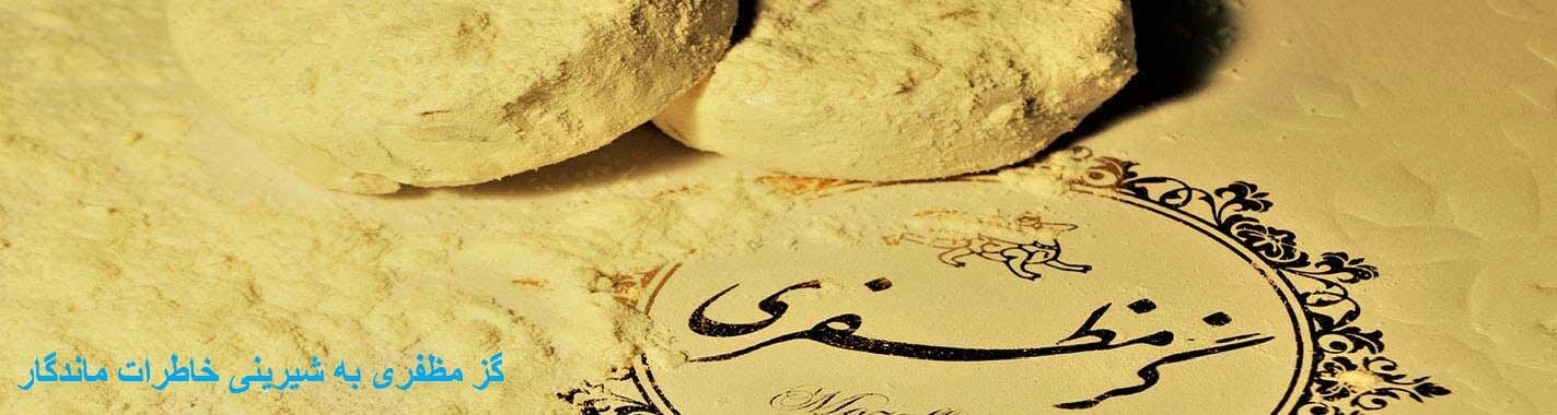 خرید گز مظفری اصفهان