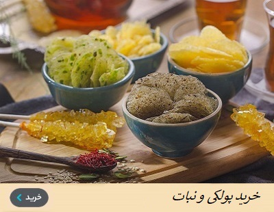 خرید پولکی و نبات مخصوص اصفهان