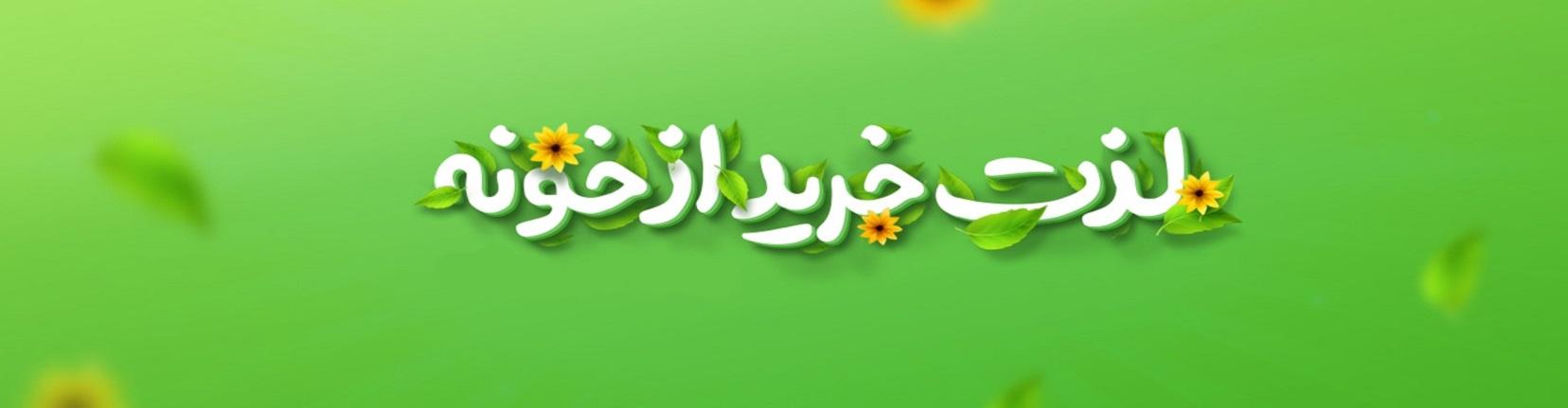 خرید برند گز اصفهان از خانه