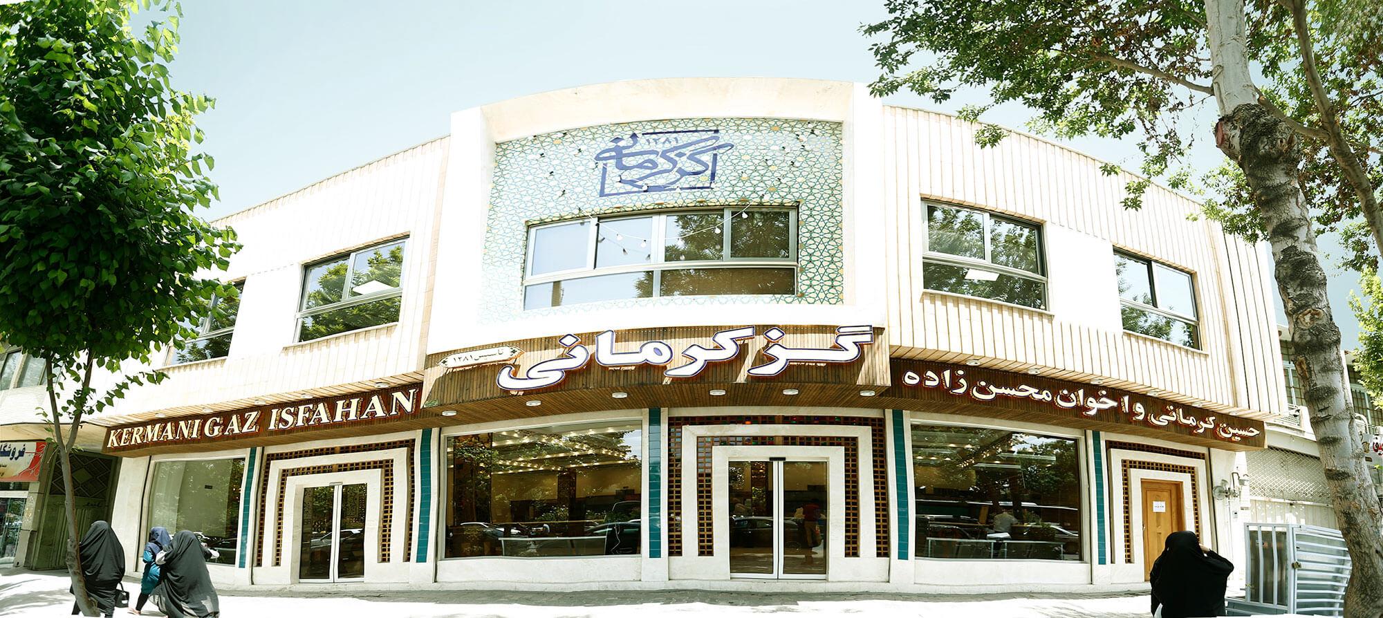 آدرس فروشگاه گز کرمانی اصفهان