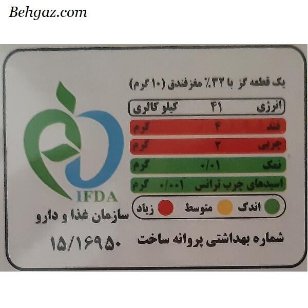 جدول ارزش غذایی کالری خرید گز کرمانی 32 درصد فندق لقمه اصفهان